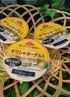 ギリシャヨーグルトパイン&シークヮーサー 脂肪ゼロ 137円(税抜)