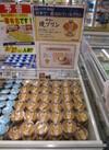 焼プリン 88円(税抜)