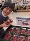 今朝摘みいちご 498円(税抜)
