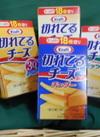 クラフト切れてるチーズチェダー 199円(税抜)