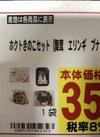 ホクトきのこセット 350円(税抜)