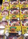 長崎チャンポン、長崎皿うどん 198円(税抜)