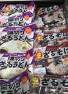 ざるそば、ざるうどん 158円(税抜)