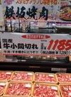 国産牛小間切れ 1,185円(税抜)