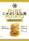 じゃがいも心地 王道ポテトサラダ 98円(税抜)