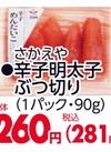 辛子明太子 260円