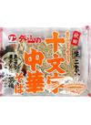 十文字中華 170円(税込)