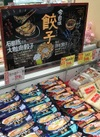 石田豚使用大粒肉餃子 248円(税抜)