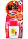 サンベアーズ 248円(税抜)
