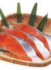 塩銀さけ甘塩味 97円(税抜)