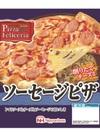 フェリッチェリア ソーセージピザ 204円(税込)