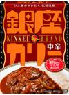銀座カリー(中辛・辛口)・銀座ハヤシ 160円(税込)