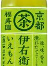 伊右衛門 74円(税込)