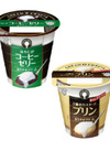 CREAM SWEETS(コーヒーゼリー/プリン) 74円