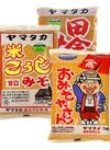 おみそやさん・米こうじみそ・特選田舎みそ 201円(税込)
