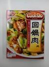 回鍋肉用 118円(税抜)