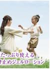 【大容量】UVカット ジェルローション 1,280円(税抜)