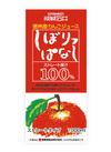 信州産りんごストレートジュース しぼりっぱなし 431円