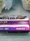 ナロンLoxy6錠 495円(税込)