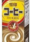雪印コーヒー 95円(税込)