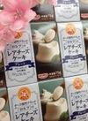 ロルフレアチーズケーキ 278円(税抜)