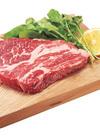 牛肉かたロースステーキ用 127円(税抜)