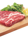 牛肉かたロースステーキ用 137円(税込)