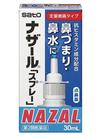 ナザール スプレー ・ポンプ ・ラベンダー 636円