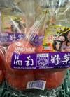 湯澤さんのとまと 323円(税込)