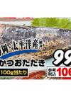 かつおたたき 106円(税込)