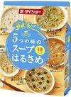 5つの味のスープはるさめ 322円(税込)