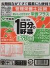 1日分の野菜 951円(税込)