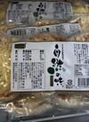 自然の味 北海道産小麦のクラストピザ 400円(税抜)