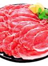 豚ロース肉 30%引
