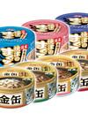 金缶ミニ・焼津のまぐろ 70g 各種 598円(税抜)