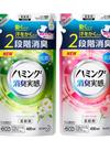 ハミング消臭実感 詰替用 194円(税込)