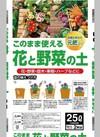 このまま使える花と野菜の培養土 347円(税抜)