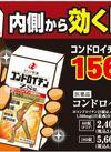 コンドロイチンZS錠 270錠 8,256円
