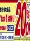 ③店内お好きな商品いずれか1点限り(栗東店限定) 20%引