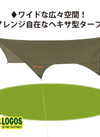 ドームヘキサタープ 4443-AI 11,800円(税込)