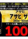 ザ・リッチで使えるお得なクーポン! 100円引