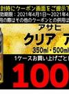 クリアアサヒで使えるお得なクーポン! 100円引