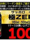 極ZEROがお得になるクーポン 100円引