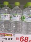 いろはす 68円(税抜)