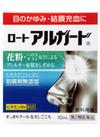 ロートアルガード(各種) 368円(税抜)