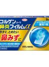 コルゲンコーワ鼻炎フィルムα 848円(税抜)