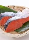 無塩骨ぬき銀鮭 214円(税込)