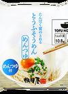 相模屋 とうふそうめん(めんつゆ) 178円(税抜)