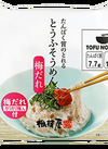 相模屋 とうふそうめん(梅だれ) 178円(税抜)