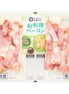 お料理ベーコン 278円